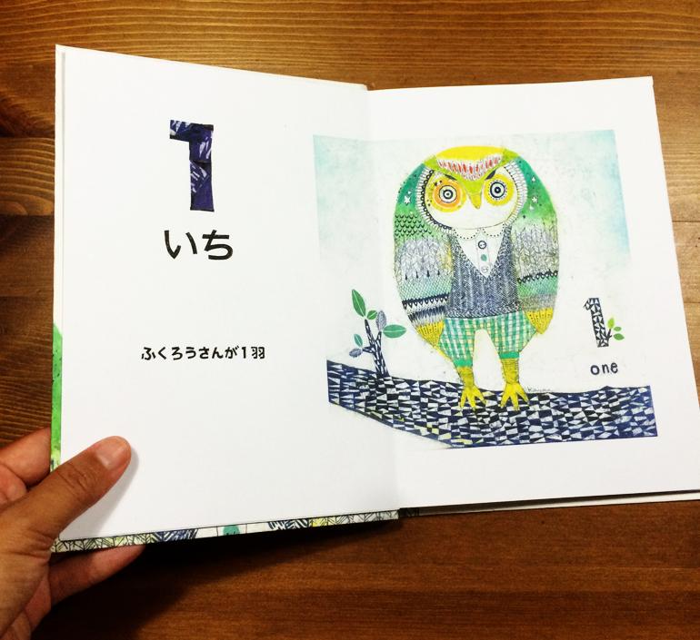 fukurou5 1 ふくろうさんの数絵本
