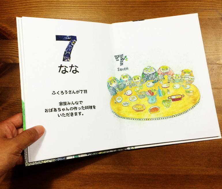 fukurou5 3 ふくろうさんの数絵本