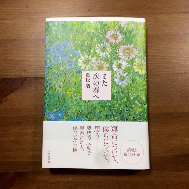 20160316 01 装画のお仕事 「 また次の春へ」