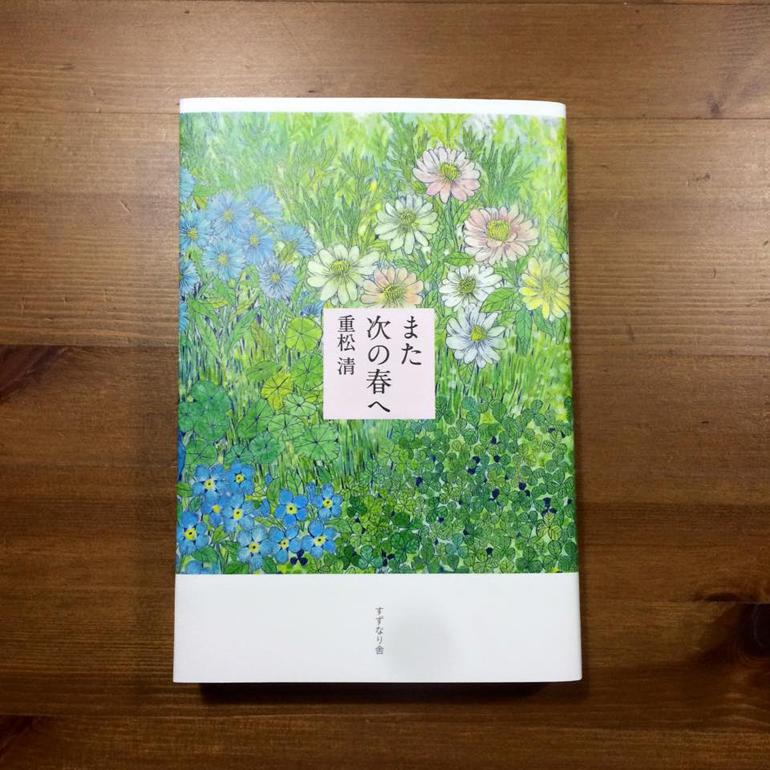 20160316 02 装画のお仕事 「 また次の春へ」