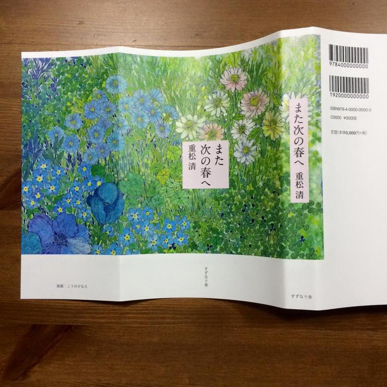 20160316 03 装画のお仕事 「 また次の春へ」