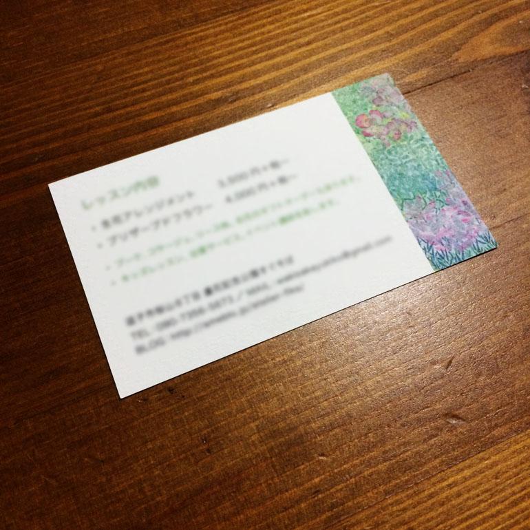 smashi02 植物イラストの名刺