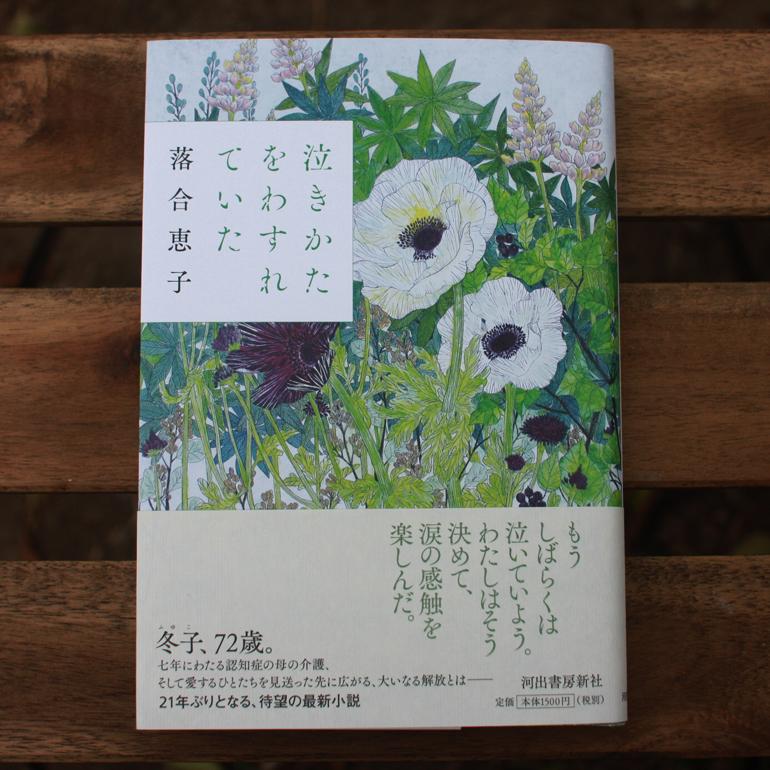 nakikata02 770 装画のお仕事 「 泣きかたをわすれていた」