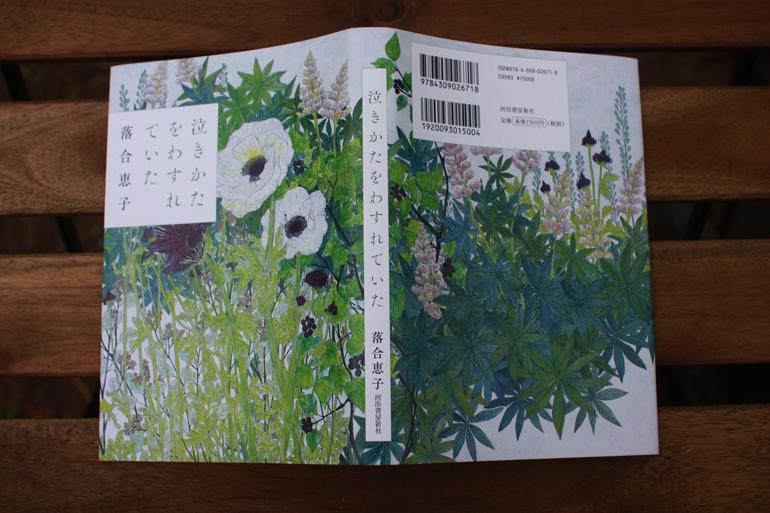nakikata03 770 装画のお仕事 「 泣きかたをわすれていた」