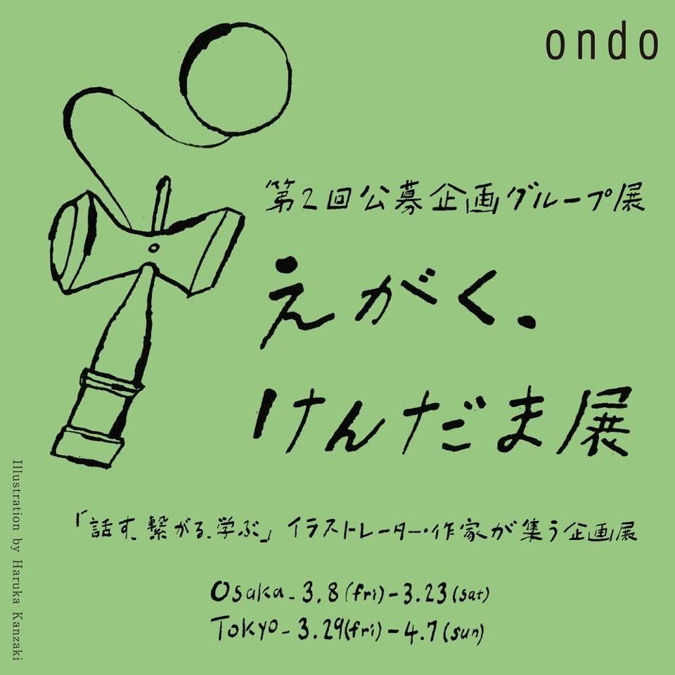 kendama ten01 公募企画グループ展 Vol.2「えがく、けんだま展」