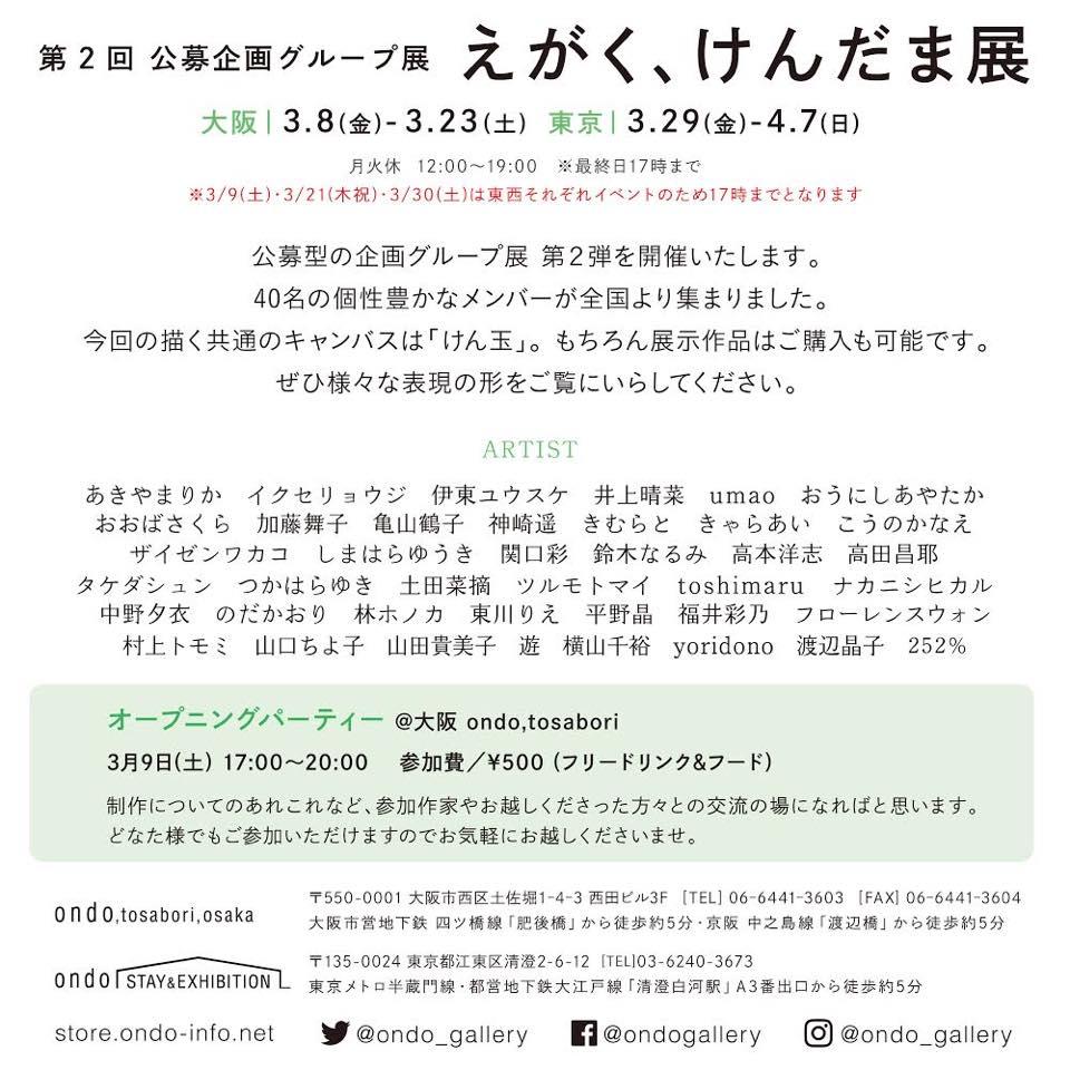kendama ten02 公募企画グループ展 Vol.2「えがく、けんだま展」