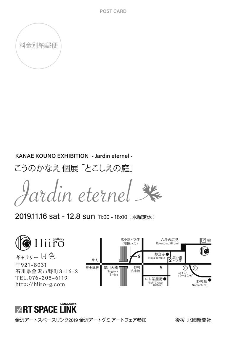 kanazawa atena 【展示のお知らせ】個展 – Jardin eternel とこしえの庭