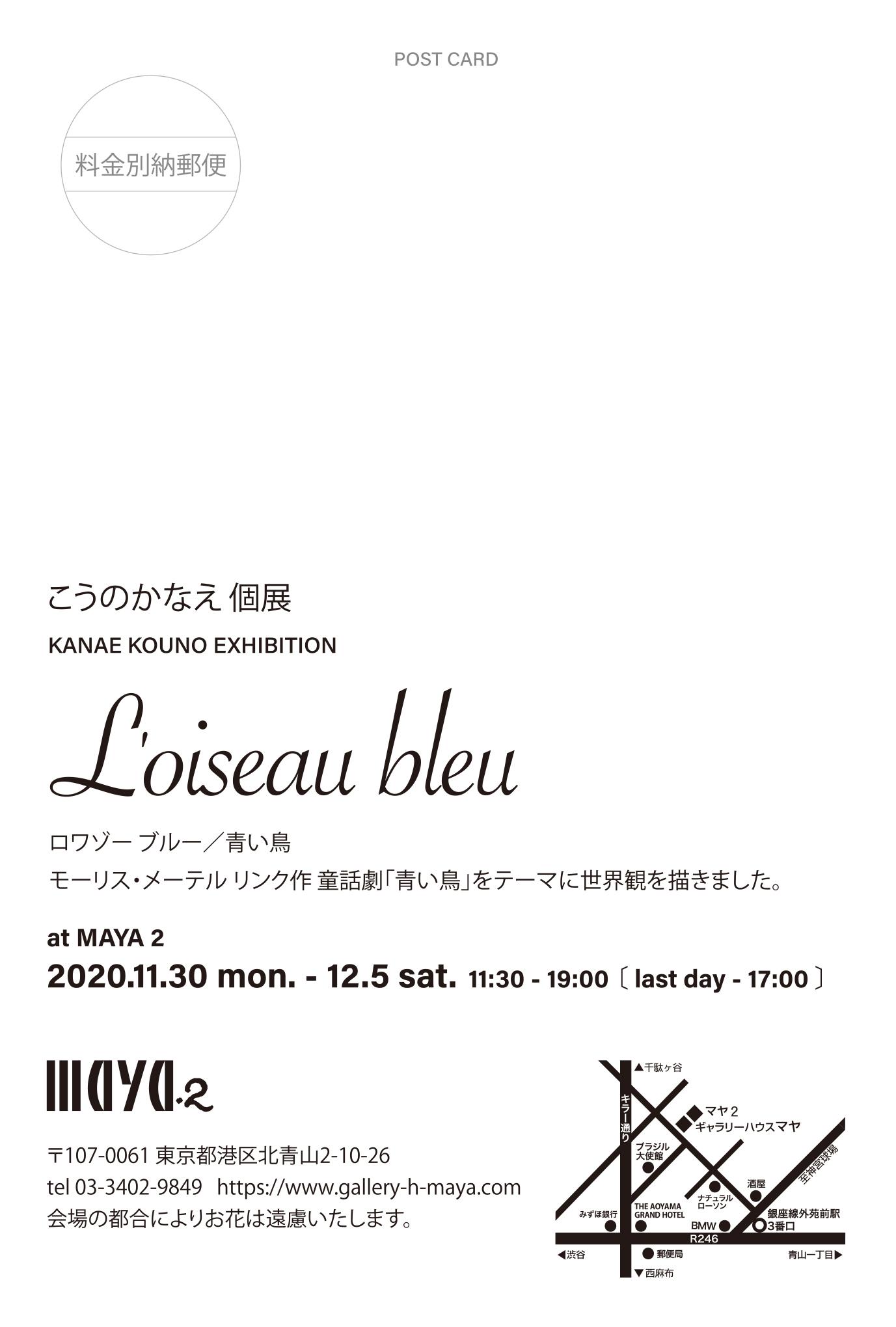 2020dm blog2 【展示のお知らせ】Loiseau bleu