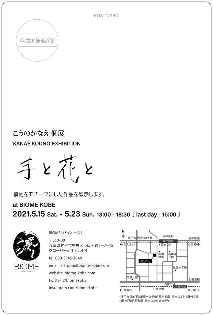 03 695x1024 【展示のお知らせ】手と花と